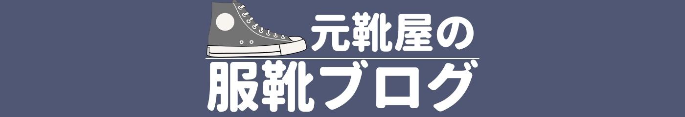 元靴屋の服靴ブログ